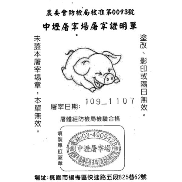 豬豬2.jpg (114 KB)